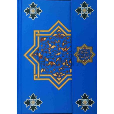 Libreta estrella arabesca azul.